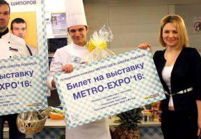 Команда «Гармошки» заняла первое место в конкурсе «Метро-Шеф: Школа поваров»