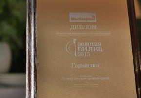 Гармошка стала обладателем премии «Золотая Вилка» в номинации «Лучший ресторан премиум-класса 2015»