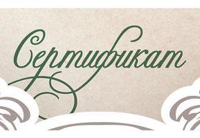 Подарочные сертификаты от ресторана «Гармошка»